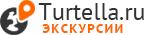 Turtella.ru - ЭКСКУРСИИ